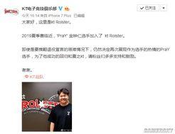 《英雄联盟》鼠王PraY复出 官宣加盟KT战队