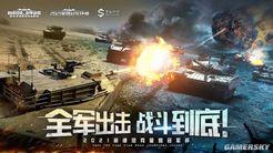 开启全新征程 《巅峰坦克》2021星路冠军杯赛启动!