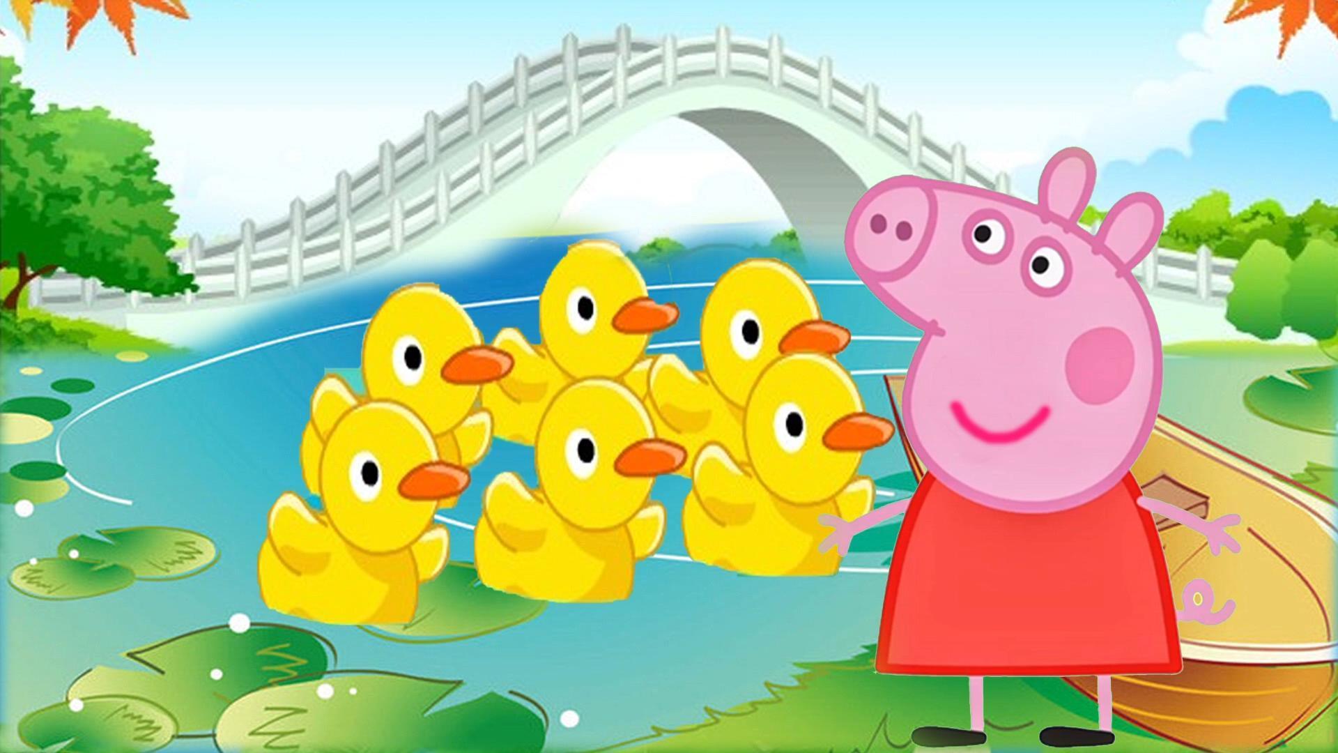 数鸭子 小猪佩奇数鸭子