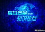 【知识】9月14日 - 每日安全知识热点