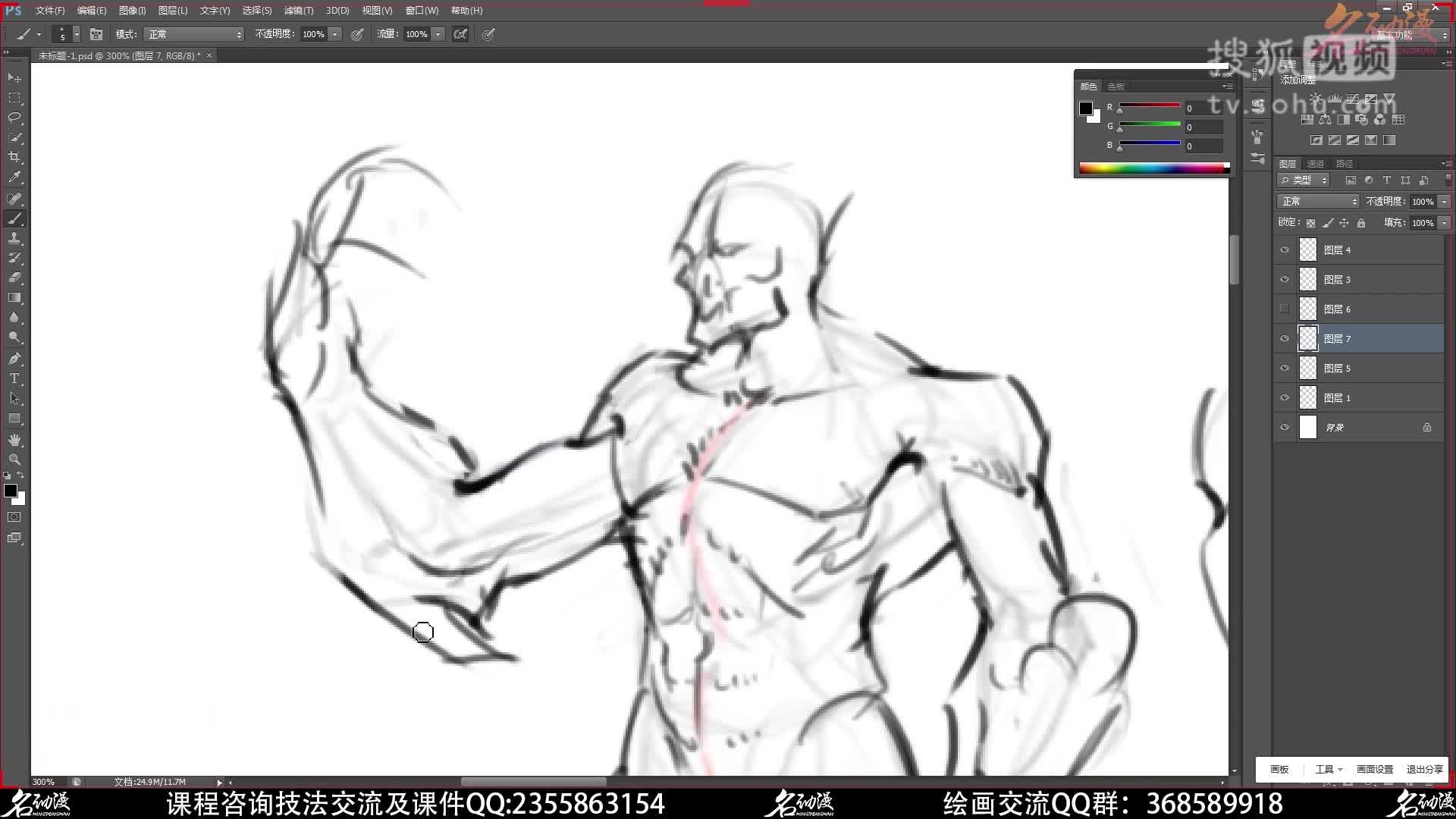 人物速写教程|漫画人物绘画|人体结构透视教程|人物