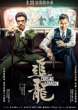 追龙 Chasing the Dragon