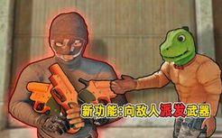 《绝地求生》新功能,给本局所有玩家赠送物资,人手一把信号枪!