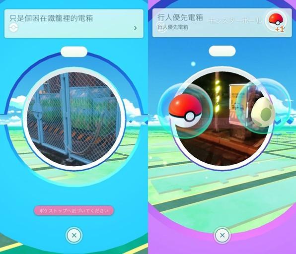 PokemonGo台湾服务器上线