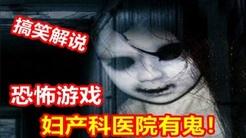 【操蛋的恐怖游戏】跑啊!妇产科医院有凶鬼!