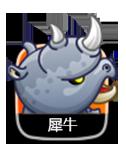 犀牛.png