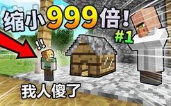 挑战MC*最憨憨*生存! 身体缩小999倍【如何存活】?!缩小生存#1