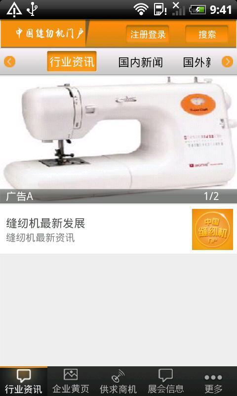 《 中国缝纫机门户 》截图欣赏