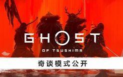 【多人共斗对马岛 今秋免费大更新】PS4《对马岛之魂》奇谈模式公开宣传影片