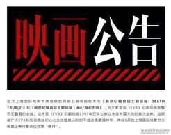 《EVA》旧剧场版首次登陆内地 6月上海国际电影节放映