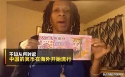 老外爱上中国冥币:歪果仁祭奠祖先也学会烧纸钱了