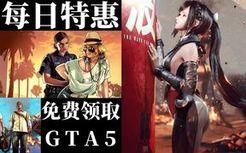 【steam每日资讯】EPIC免费领取GTA5(侠盗猎车手5)|虚幻5引擎登场|免费领取《寒蝉鸣泣之时:鬼隐篇》|心灵杀手1折|控制六折|怪物猎人世界冰原大师版