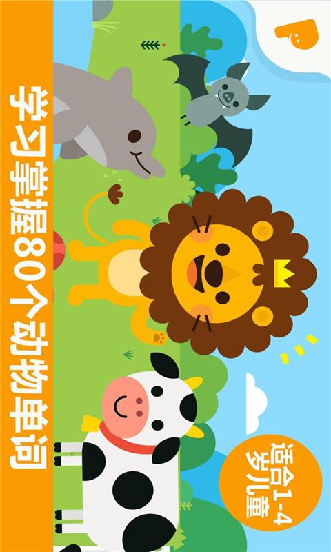 儿童动物世界认知