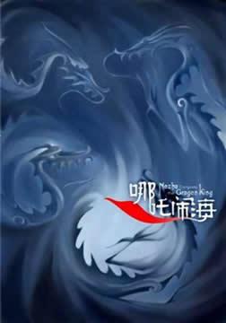 哪吒闹海(动画片)