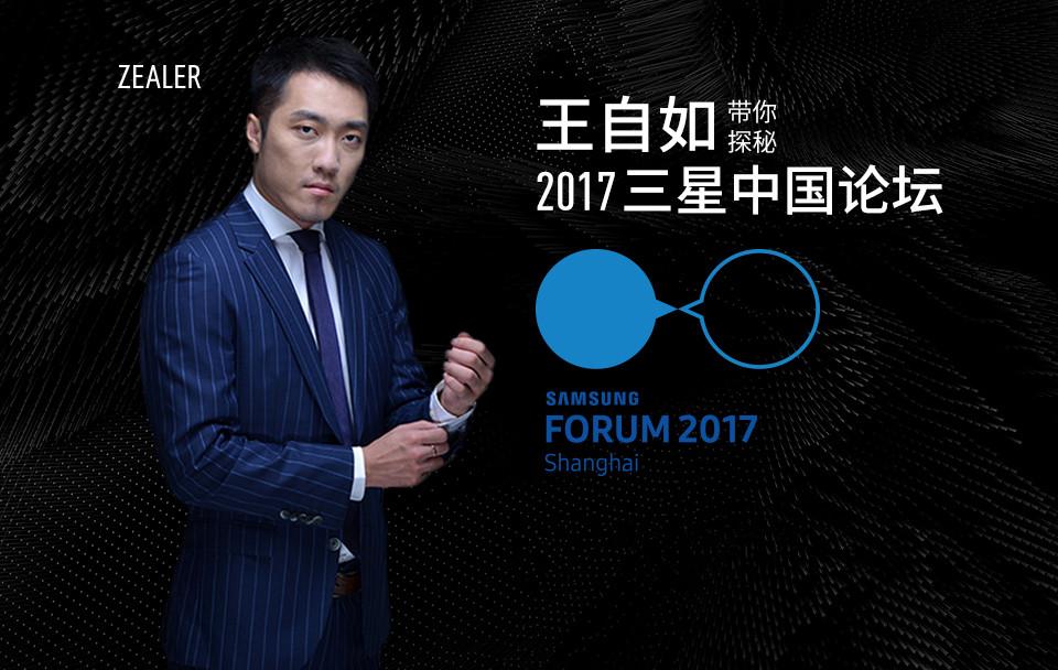 2017三星中国论坛直播回顾