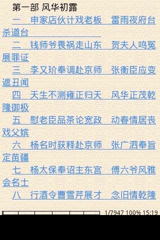 《 乾隆皇帝六册全集 》截图欣赏