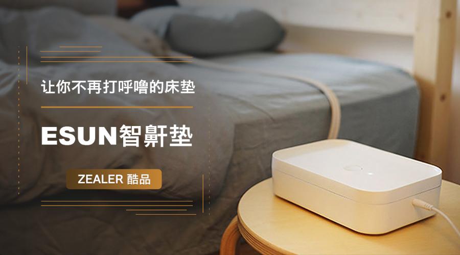 让你不再打呼噜的床垫,ESUN 智鼾垫