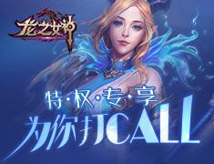 【龙之女神】-2次特权