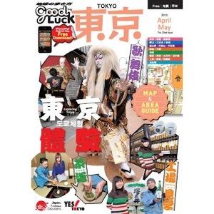GoodLuckTrip TOKYO 22nd issue