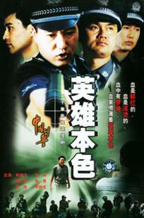 中国刑警第二部英雄本色