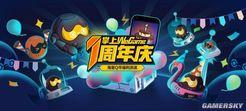 掌上WeGame一周年庆典来袭 玩飞行棋赢礼包激活码