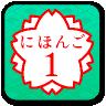 日语1JLPTN5