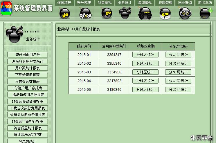 中国联通彩铃-中国联通彩铃
