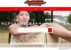 日本网站提供免费肌肉男P图素材 筋肉壁咚女生太奇葩了