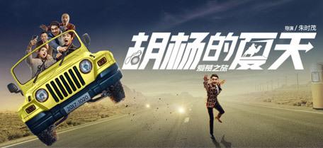 《胡杨的夏天》感受公路电影魅力