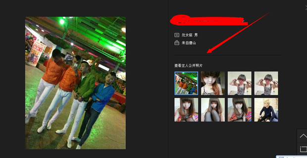 qq空间怎么删除自己求赞墙的图片和取消求赞墙