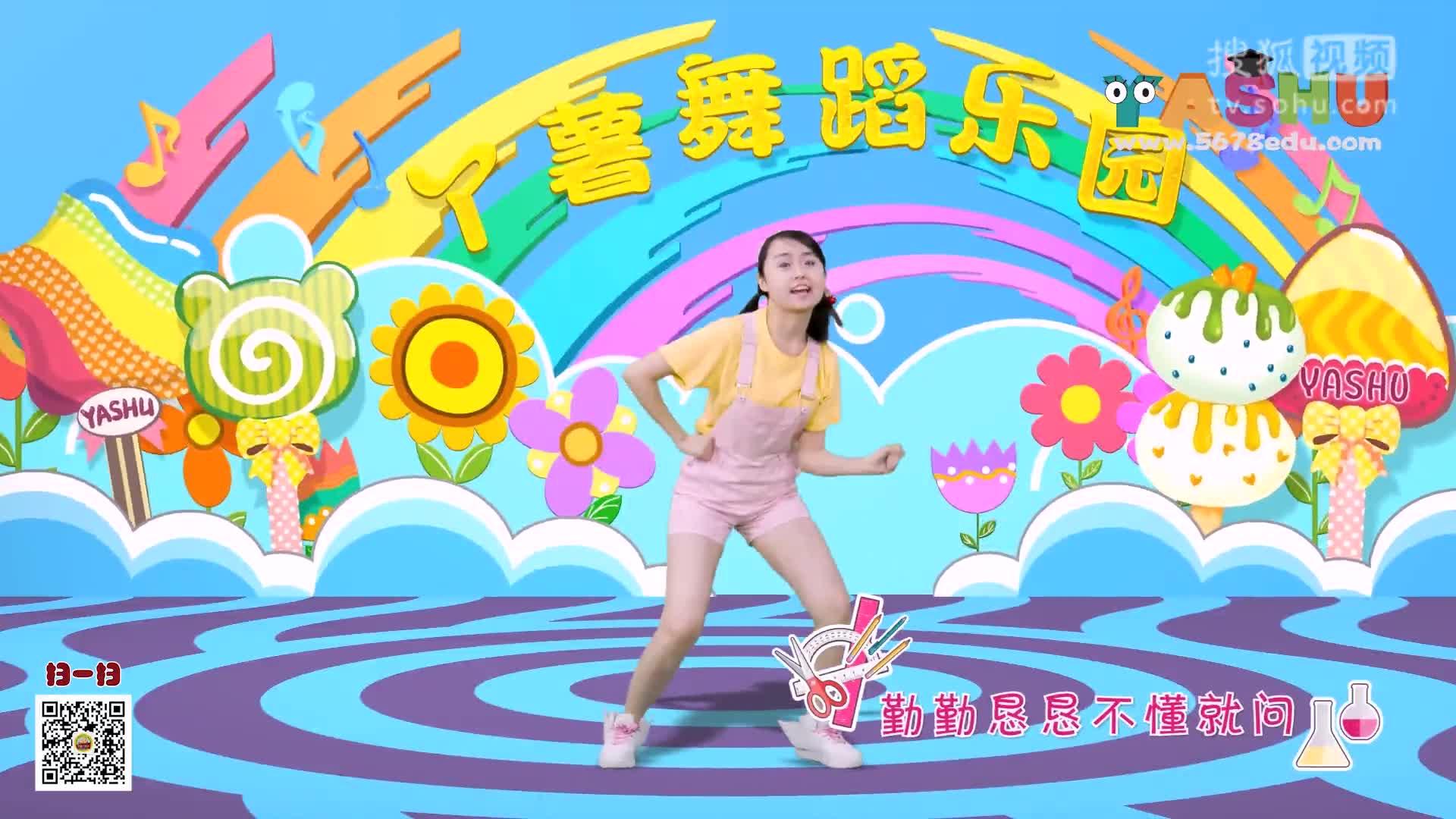 《上课啦》幼儿舞蹈少儿歌曲幼儿园律动六一儿童节