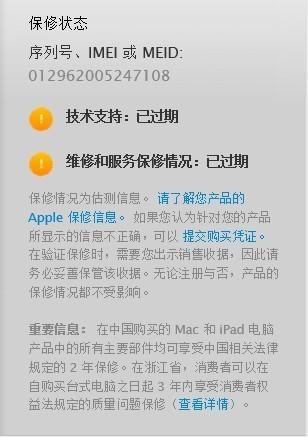 苹果4s+手机+md235zp+序列号c3636gwgw44yvdtcoyvdtco型号成都农商苹果银行卡吗图片