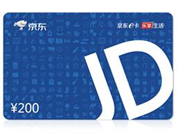 购买权竞拍—1元得京东E卡200
