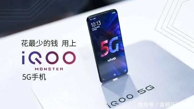 iQOO Plus 5G即将发布,4498元的售价将主宰首轮5G手机战役