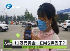 女子EMS邮寄11万元黄金不翼而飞 中国邮政:已找到 内部盗窃