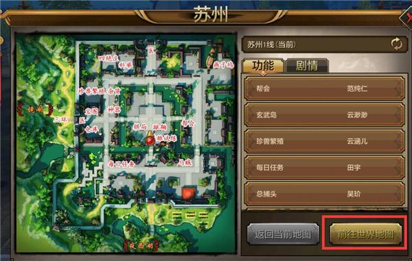 全图定位!《天龙八部手游》大地图功能解析7.jpg