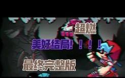 【特效拉满腐败超🔥填词】灵魂的救赎!完整版!!!