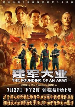 建军大业 The Founding of an Army