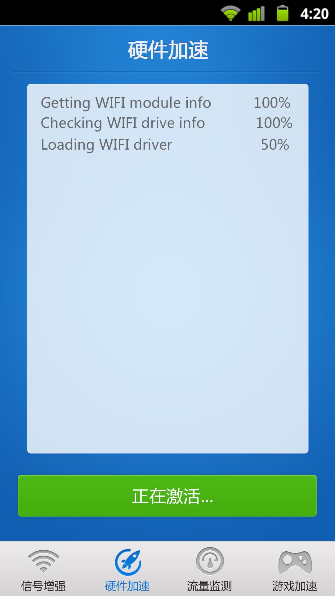《 WiFi信号增强器 》截图欣赏