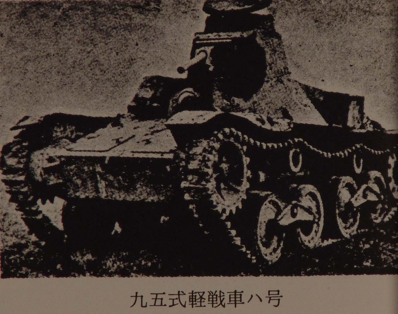 日本95式轻型坦克