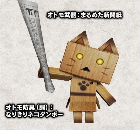怪物猎人X最新配信任务纸箱猫装备介绍