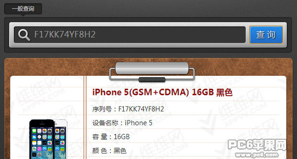 iPhone序列号查手机苹果序列号v手机方法灯牌手机做图片