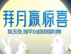 集玉兔 赠平台超级福利券