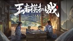 """《王者荣耀》将推""""自走棋""""玩法 10月中旬开启测试"""