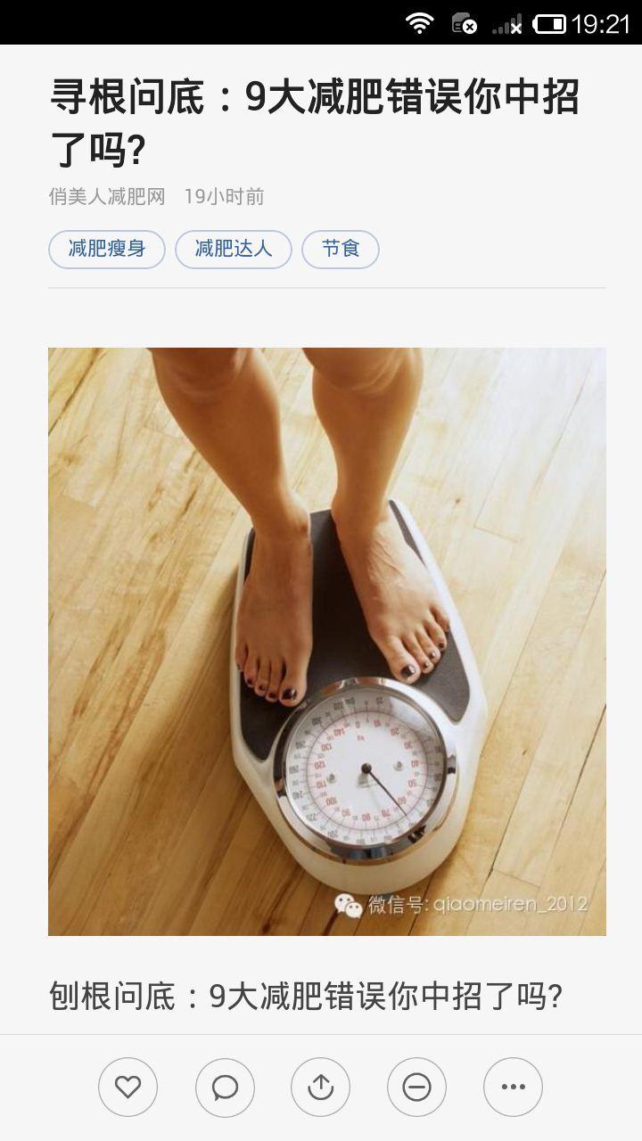 《 减肥瘦身 》截图欣赏