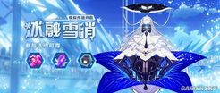 崩坏3:「冰融雪消」模拟作战行动开启!