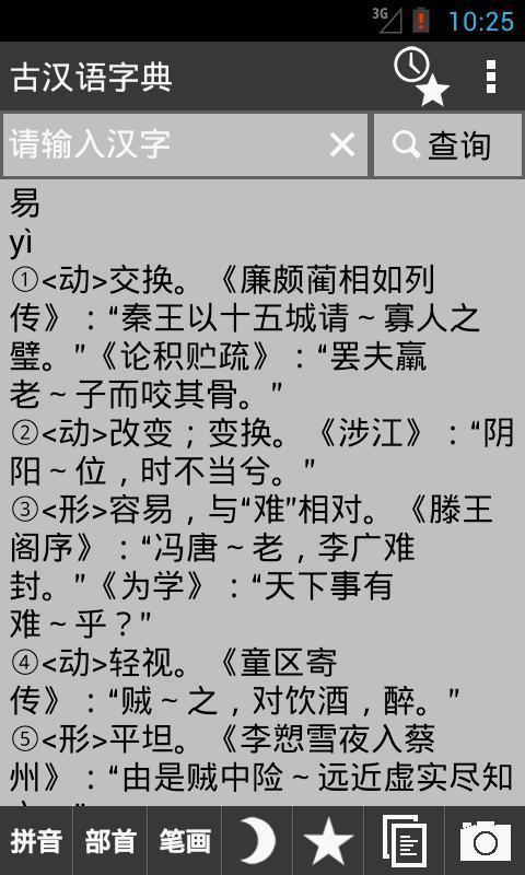 《 古汉语字典 》截图欣赏