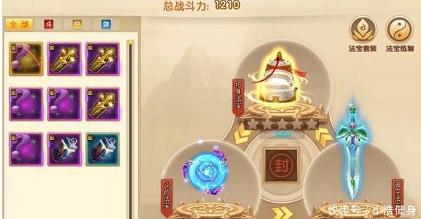 角色页游《御剑萌仙传私服》怎么获得法宝?法宝系统怎么玩