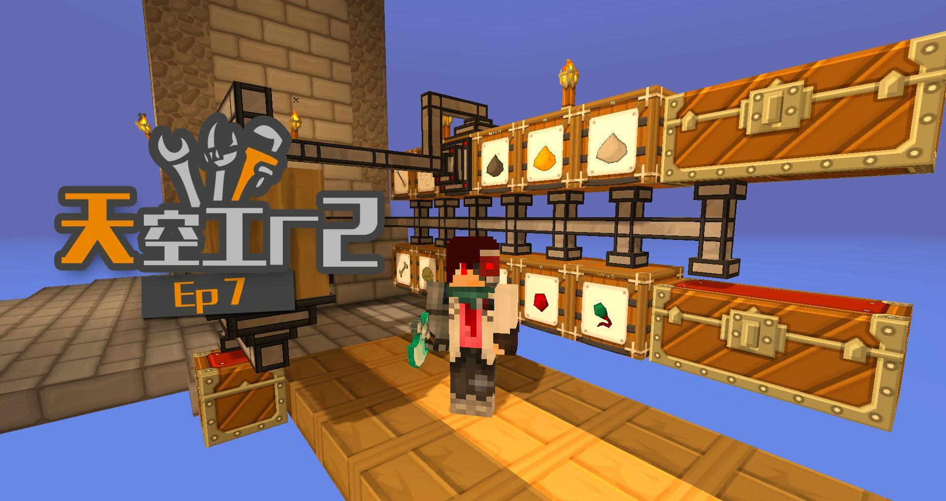 我的世界minecraft《安逸菌de天空工厂2》mc单人模组科技空岛.