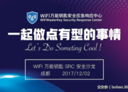 """【12月2日】WiFi万能钥匙SRC等你一起来""""辣爆""""成都"""